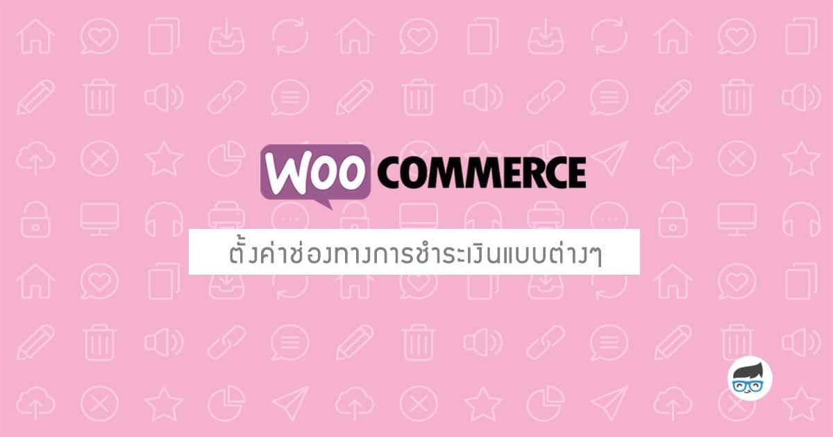 การชำระเงิน Woocommerce
