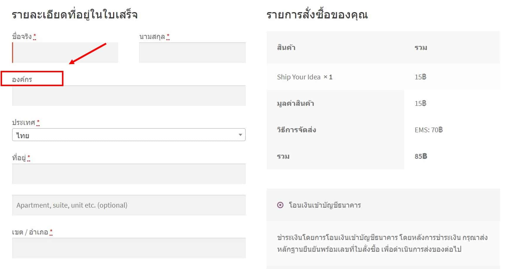 translate thai woocommerce