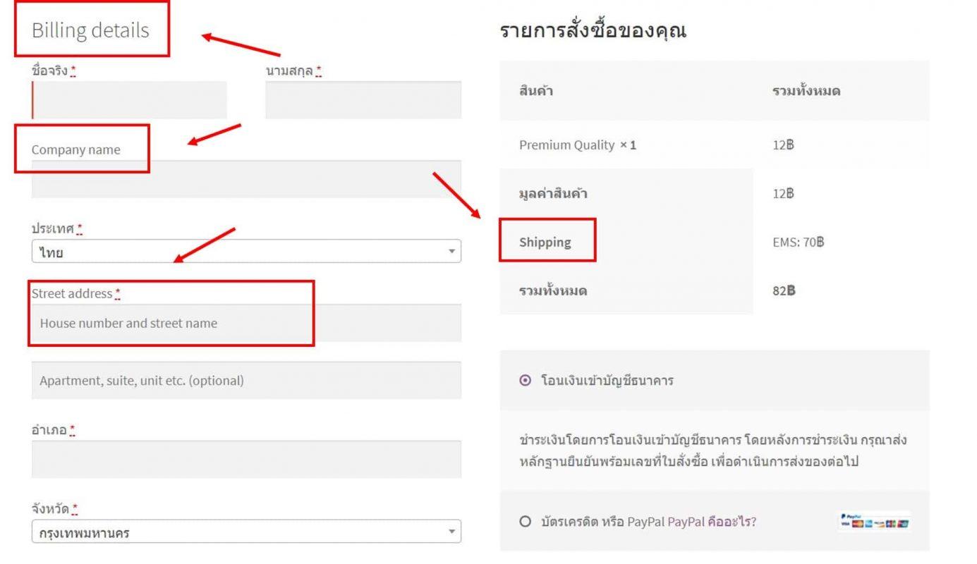 การแปลภาษาไทย woocommerce