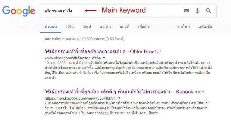 ตัวอย่าง keyword