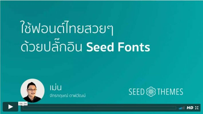 seed font clip
