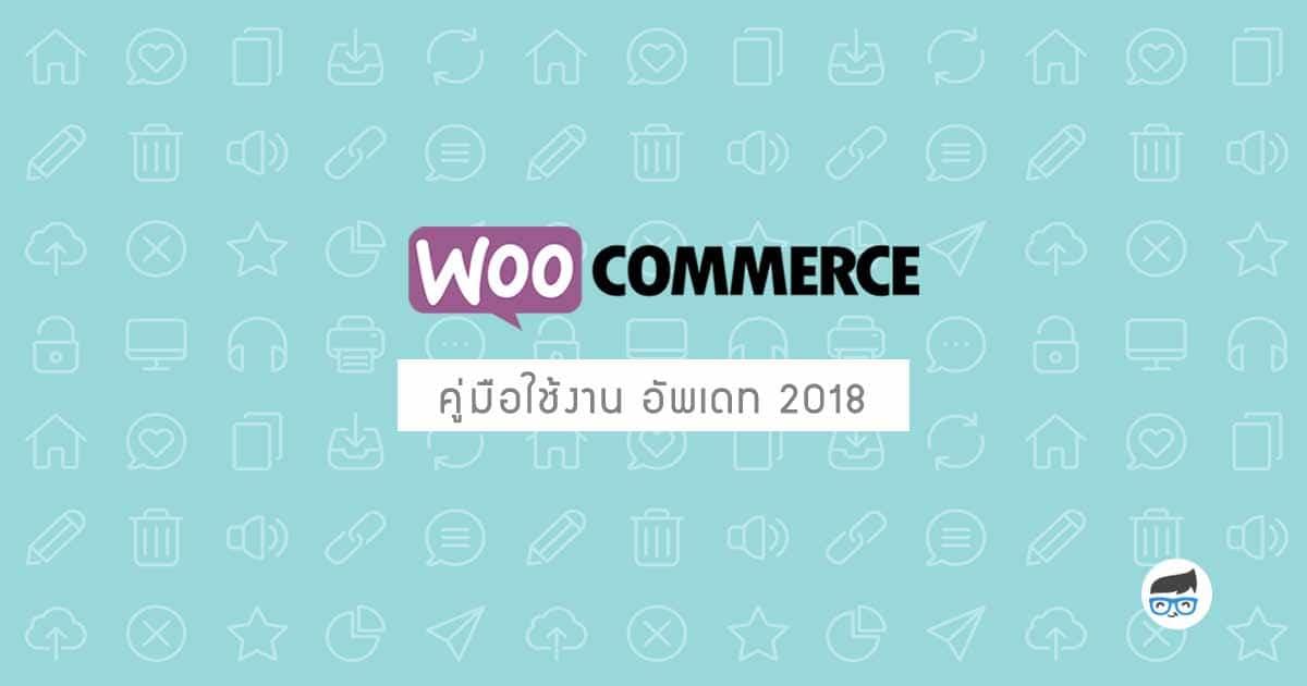 สอน Woocommerce