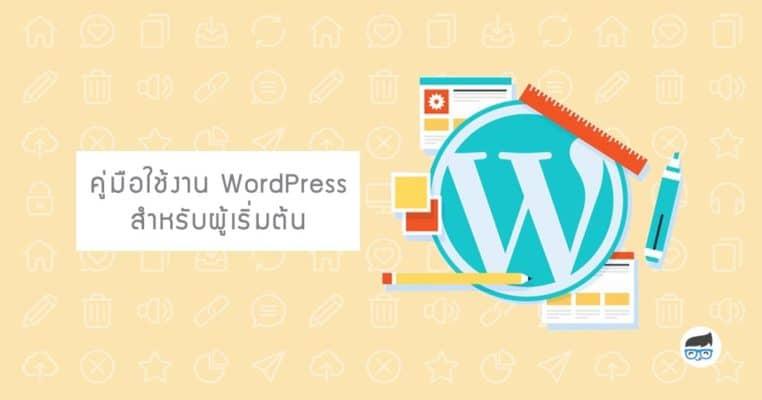 สอนใช้ WordPress