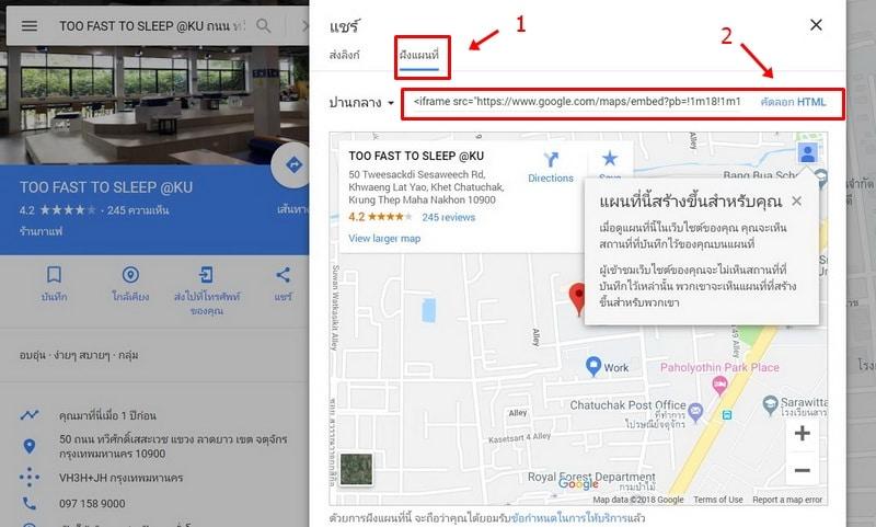 ใส่ google map