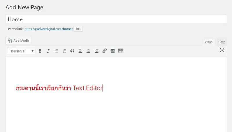 ใช้งาน Text editor