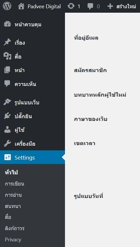 เมนูภาษาไทย