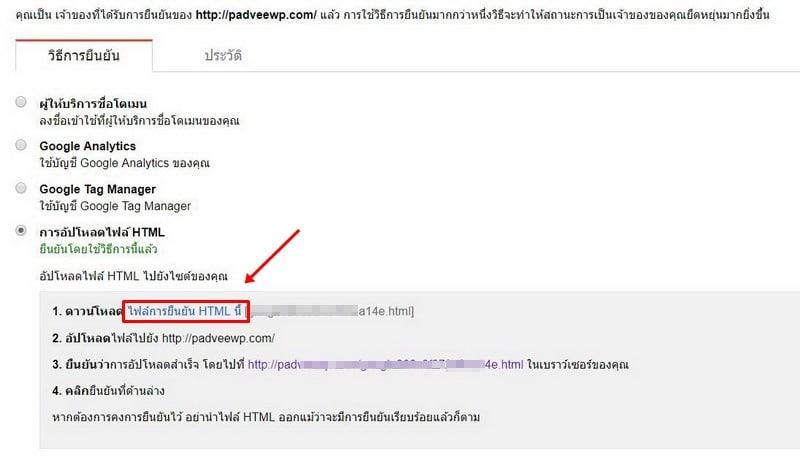 html verify