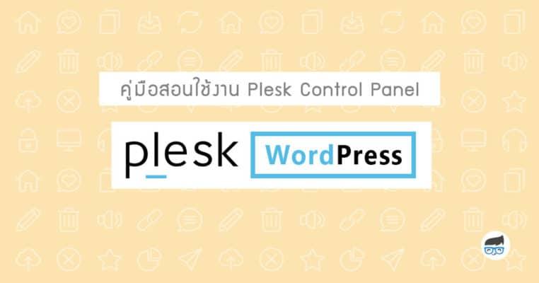 ใช้งาน Plesk