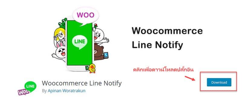 ปลั๊กอิน Woocommerce Line Notify