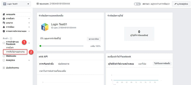 login with facebook php code