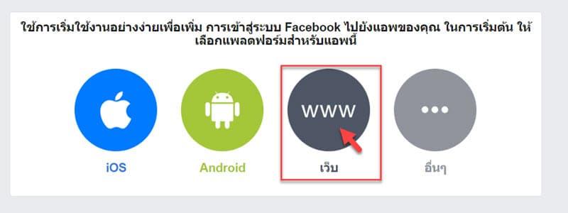 ปุ่ม login facebook php