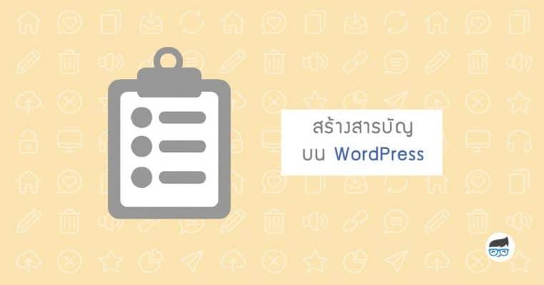 สร้างสารบัญ บน WordPress