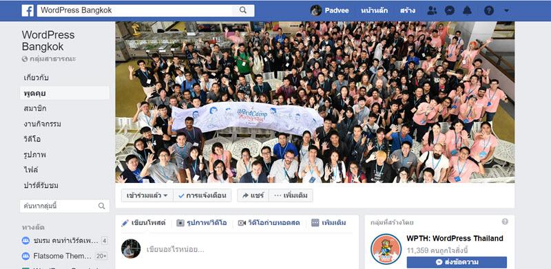 WordPress Bangkok