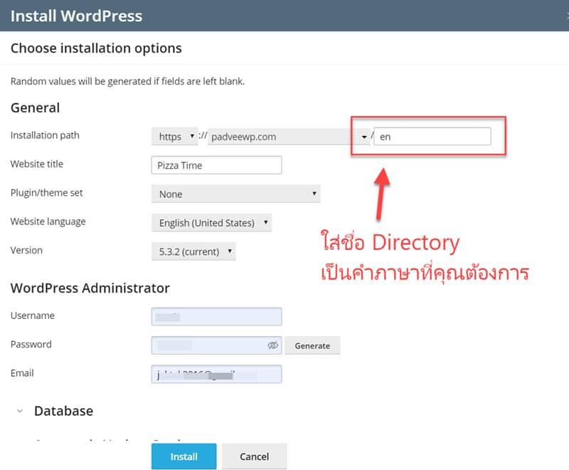 สร้าง directory