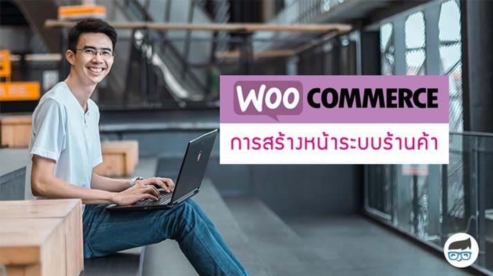 หน้าระบบ Woo