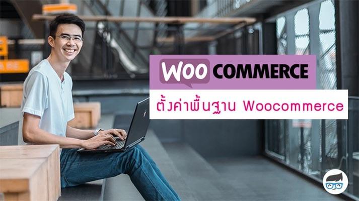 ตั้งค่า Woocommere