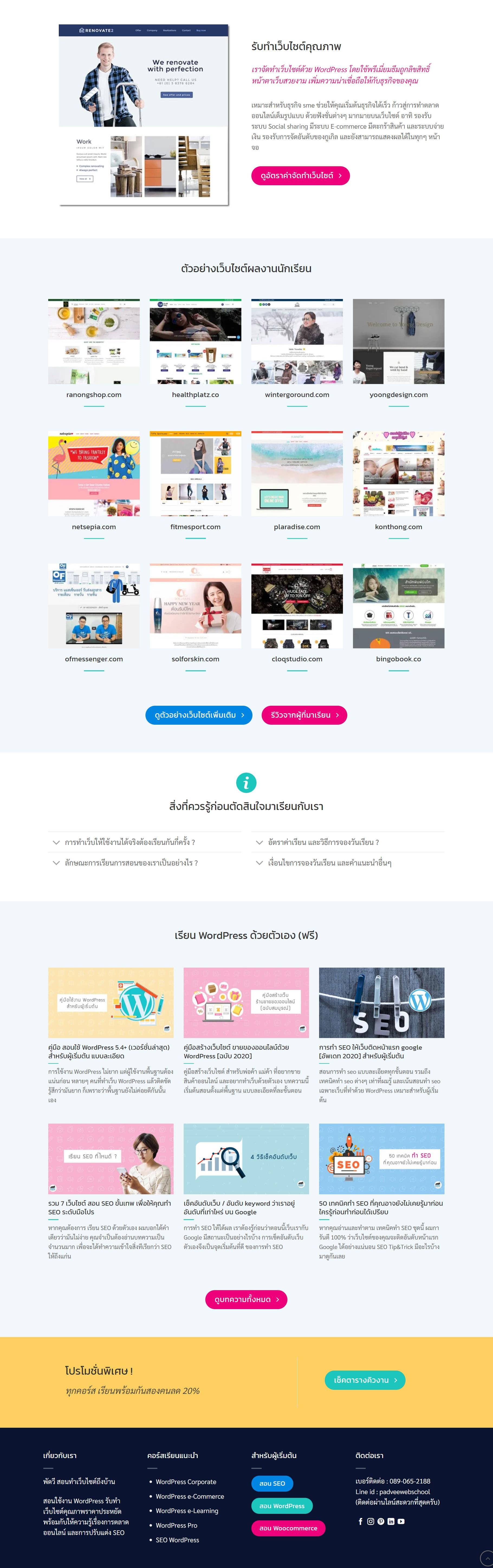 การออกแบบเว็บไซต์ที่ดี