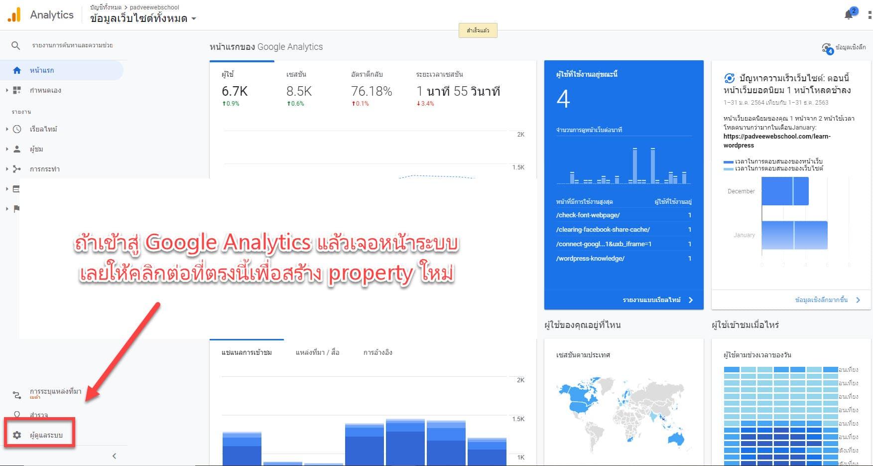 ติดตั้ง Google analytics
