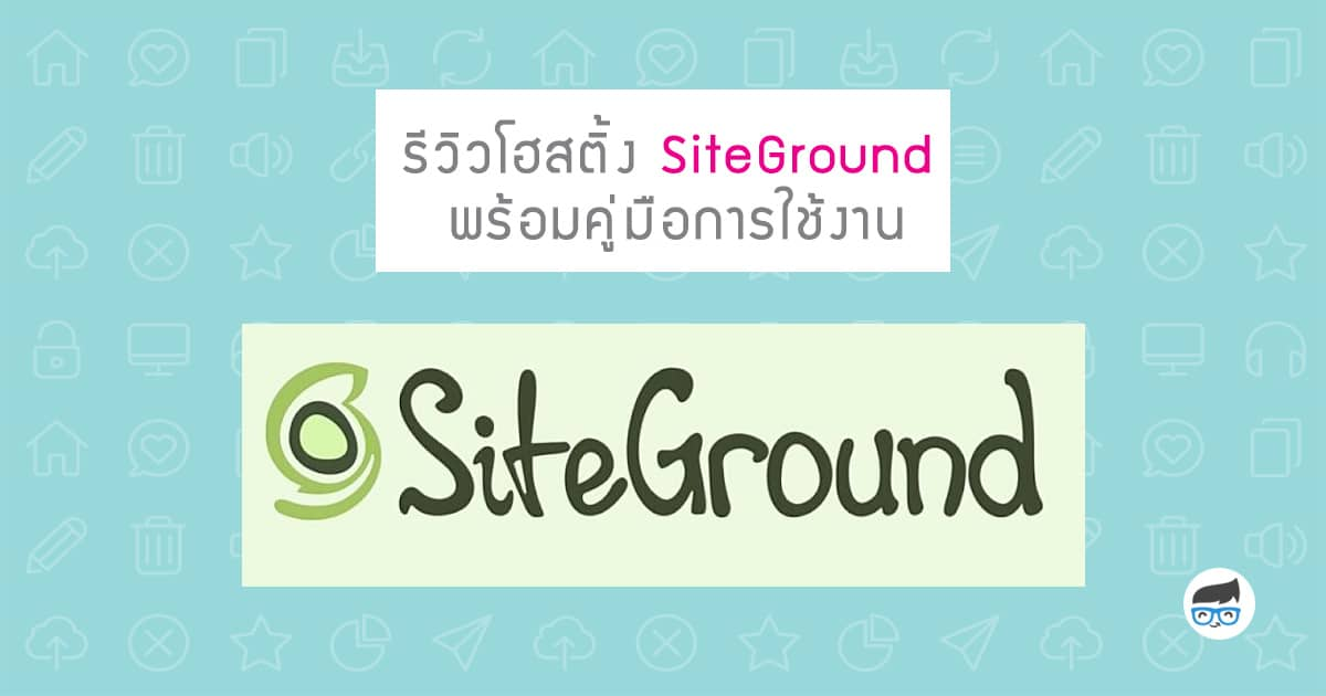 SiteGround ดีมั้ย